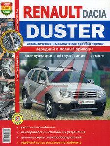 """Книга RENAULT Duster (11-) """"Я ремонтирую сам"""" Мир Автокниг (45045)"""