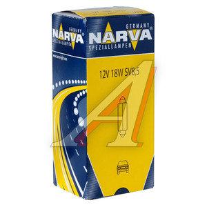 Лампа 12V C18W SV8.5-8 41мм двухцокольная NARVA 175123000, N-17512