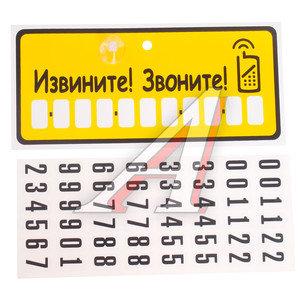 "Табличка на присоске ""Извините! Звоните!"" с набором цифр 10.5х23см AUTOSTICKERS 064574/07013, 064574"