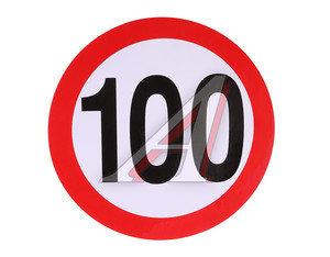 """Наклейка-знак виниловая """"Ограничение скорости 100км/ч"""" круг,большая Г05106"""