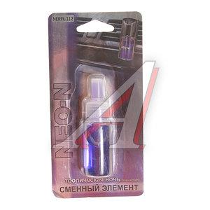 Картридж ароматизатора жидкостный (тропическая ночь) FKVJP NERFL-112