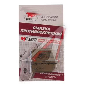 Смазка противоскрипная МС-1620 4г ВМП-АВТО ВМП-АВТО МС1620, 1822