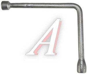 Ключ баллонный Г-образный 17х19мм L=280мм КЗСМИ КЗСМИ 537102, 10089