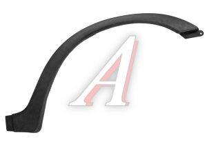 Арка колеса ГАЗ-3302 правая черная 3302-8403026Ч, 3302-8403026