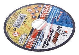 Круг отрезной по металлу 125х1.4х22 А40 нержавеющая сталь Лужский АЗ ЛАЗ КО 125х1.4х22 А40, 15665
