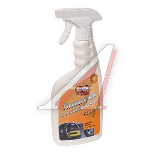 Очиститель пластика салона апельсин спрей 500мл PINGO PINGO 00775-9, P-00775-9