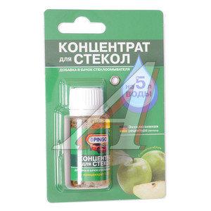 Очиститель стекол концентрат 1:200 яблоко 25мл PINGO PINGO 85030-4, P-85030-4