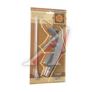 Пистолет продувочный TEXMAШ TEXMAШ 10663, 10663