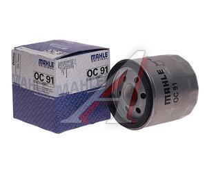Фильтр масляный BMW MAHLE OC91, 11421460845