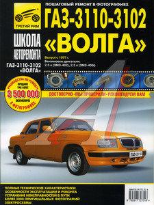 Книга ГАЗ-3110,3102 (97-05) устройство,ремонт,эксплуатация ТРЕТИЙ РИМ (2751), 2751