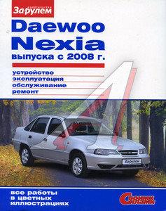 Книга DAEWOO Nexia дв.DOHC ЗА РУЛЕМ (55107)