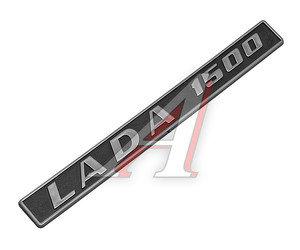 "Орнамент задка ""LADA 1500"" пластик 2106-8212200-20п, 21061-8212200-20"