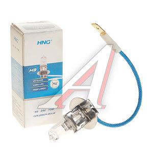 Лампа 24V H3 70W PK22s HNG 24370, HNG-24370, АКГ 24-70-1 (НЗ)