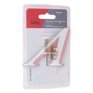 Переходник для компрессора 10мм штуцер быстросъемный с обжимным кольцом 10х15мм FUBAG FUBAG 180162 B, 180162 B
