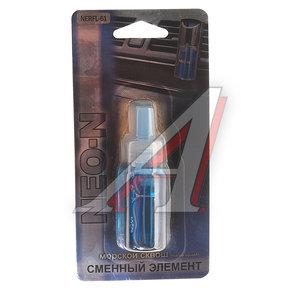 Картридж ароматизатора жидкостный (морской сквош) 8мл FKVJP NERFL-61