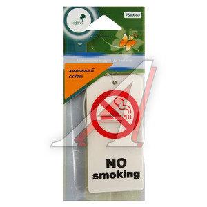 Ароматизатор подвесной пластина (лимон сквош) Не курить FKVJP PSMK-60