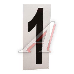 Наклейка-знак виниловая на дублирующие номера цифры, буквы З-ЛИТ г.ПЕРЕСЛАВЛЬ