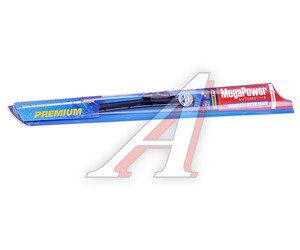 Щетка стеклоочистителя 650мм беcкаркасная (универсальный адаптер) Premium All Seasons MEGAPOWER M-76026