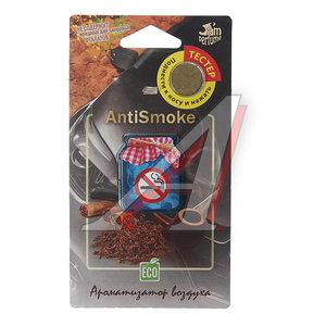 Ароматизатор подвесной мембранный (антитабак) 5г Jam Perfume FOUETTE J-08