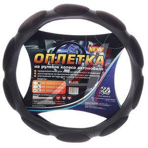 Оплетка руля (XL) 42см черная спонжевая (10 лепестков) AZARD ОПЛ0095, OPLA0095