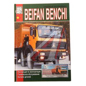 Книга BEIFAN BENCHI инструкция по эксплуатации, ТО, каталог BEIFAN
