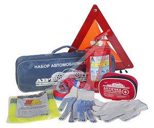 Набор автомобилиста (огнетушитель ОП-2,аптечка,знак,трос 5т,перчатки,жилет) АВТОСТОП H-11