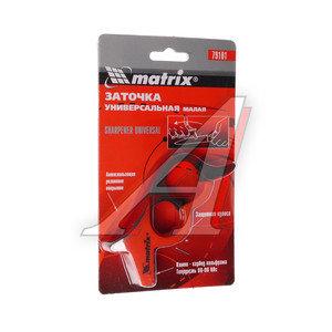 Точилка для ножей малая MATRIX 79101