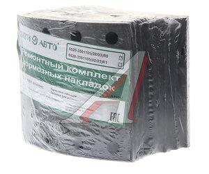 Накладка тормозной колодки КАМАЗ-ЕВРО сверленая расточенная комплект 8шт.с заклепками 6520-3501105к, 6520-3501105 К-Т, 6520-3501105