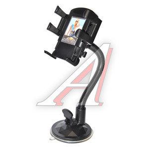 Держатель телефона (коммуникатор, GPS и др.) 133мм на стекло BLACK АВТОСТОП PH-5030