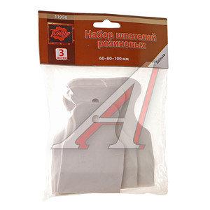 Шпатель резиновый белый набор 3шт. ШРн 3*, 11950