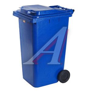 Контейнер мусорный 240л на колесах синий 23.С29 IPLAST IP-356605, 24.С29 (20.802.60.РЕ; 21.052.60.РЕ)