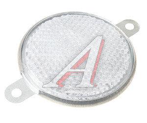 Катафот круглый белый АТК ФП315