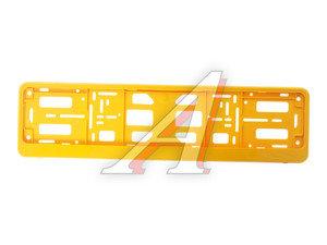 Рамка знака номерного (книжка) желтая РЗН, Авто-Ас