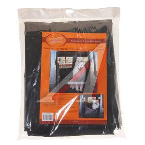 Накидка на заднее сиденье защитная BLACK для собак и грузов (с защитой дверей) COMFORT ADDRESS DAF-045B