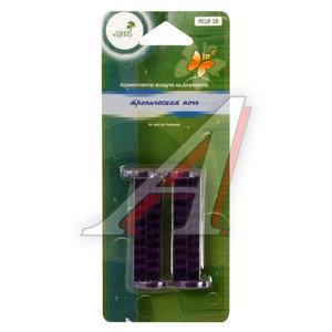 Ароматизатор на дефлектор гелевый (тропическая ночь) FKVJP PCLP-18