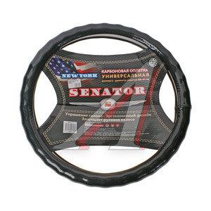 Оплетка руля (L) 40см карбон виниловая New york SENATOR OPLS0710