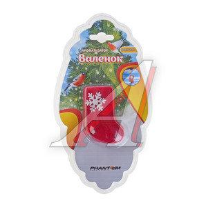Ароматизатор подвесной текстиль (ваниль) фигура Валенок PHANTOM PH3209 \Валенок, PH3209