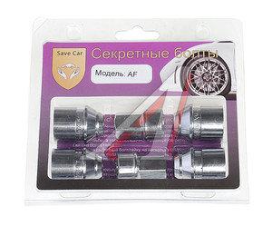 Гайка колеса М12х1.5х34 секретки конус открытая комплект 4шт. 2 головки SAVE CAR AF, AF 12x1,5