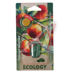 Ароматизатор подвесной мембранный (райское яблочко) 6.5г Ecology FOUETTE E-13