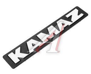 Орнамент решетки радиатора КАМАЗ 53205-8212060, 53205-8212060-01