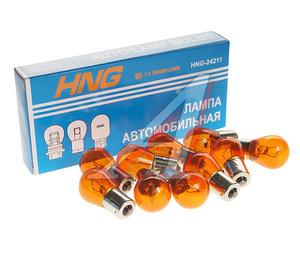 Лампа 24V PY21W BA15s Amber HNG 24211, HNG-24211, А24-21-3