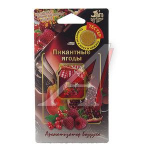 Ароматизатор подвесной мембранный (ягоды пикантные) 5г Jam Perfume FOUETTE J-01