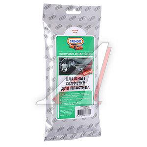 Салфетка влажная для пластика 20x16см в мягкой упаковке 20шт. PINGO PINGO 85070-0, P-85070-0