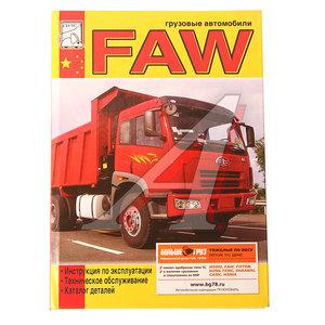 Книга FAW руководство по эксплуатации, ТО, каталог деталей FAW