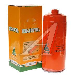 Фильтр масляный ЯМЗ-650.10 ЭКОФИЛ 650.1012075, EKO-02.57