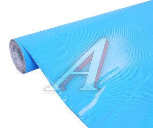 "Пленка виниловая голубая ""4D"" карбон 1.52х0.5м 200мк ТНП, рулон 20 полуметров(10м)"