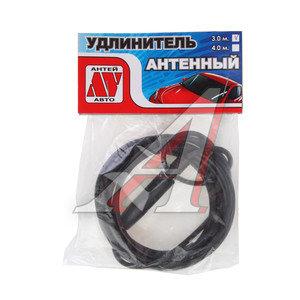 Удлинитель антенны 3м АНТЕЙ 0123-3