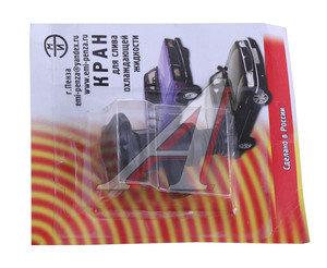Кран ВАЗ-2101 радиатора сливной Н/О 2101-1305024*, 2101-1305026