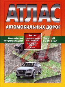 Книга прочее Атлас а/д России и Ближнего Зарубежья ЗА РУЛЕМ (56382)(53480)(64821), Атлас Принт