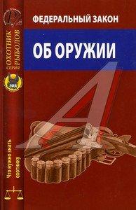 Книга Федеральный закон об оружии ТНП, 170151